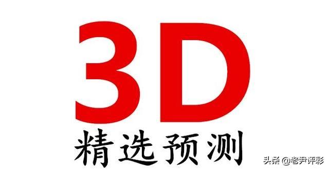 中国哪个省的民歌最好听?预测今晚3d出什么号码?