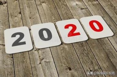 2020年最经典的网络词句是什么?
