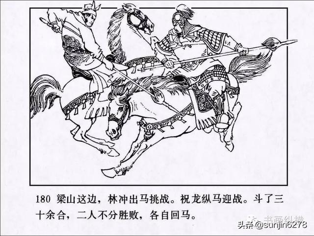 史文恭和栾廷玉联手能不能打败卢俊义?