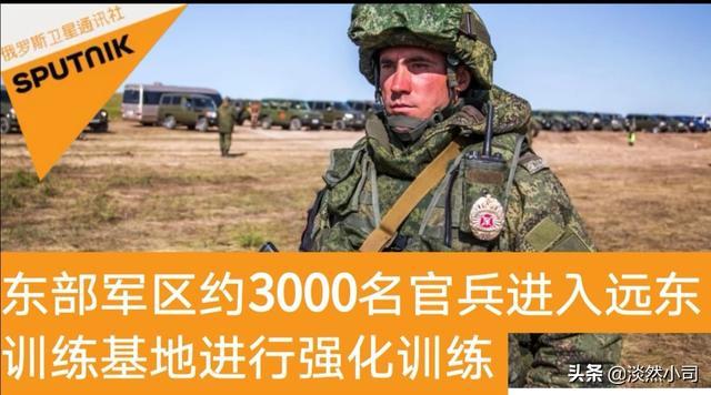 俄罗斯远东军演剑指何方?是针对韩国?还是给