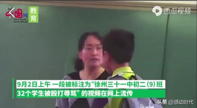 你如何看徐州三十一中女老师对多名学生打耳光揪耳朵被停职事件?