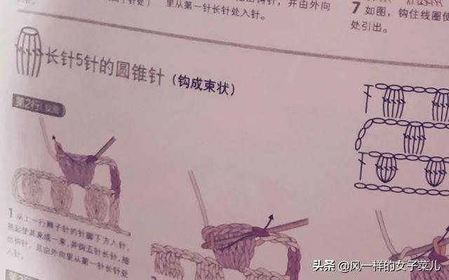钩针钩织教师节礼物图解,大家喜欢什么样的编织文章和编织图解?