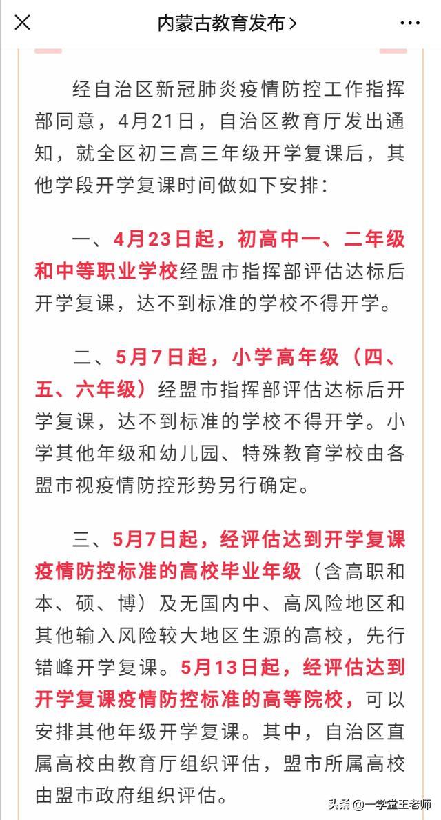 内蒙古4月23号初中高中复课有没有可能继续延迟