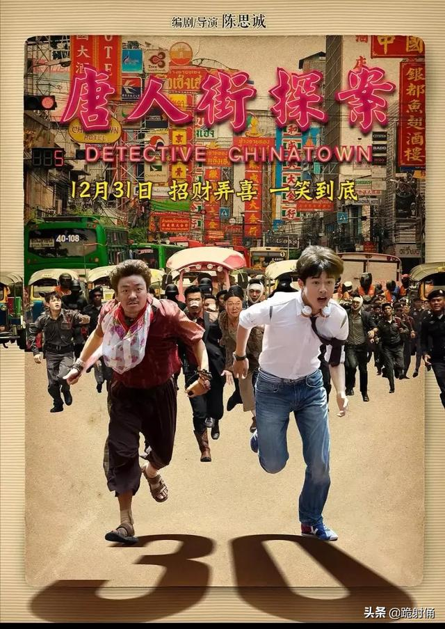 唐人街探案图片,如何评价《唐人街探案》网剧版?