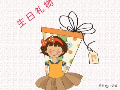 女儿生日送礼物一般送什么好,女儿过生日送什么东西好?