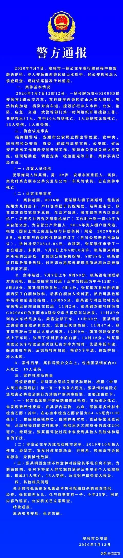 贵州安顺公交车坠湖事件原因与拆迁不满泄愤所