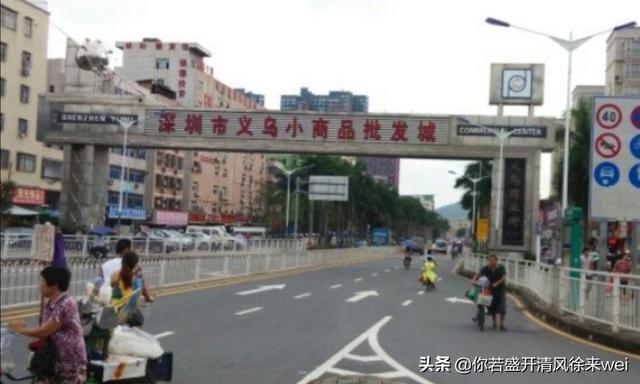 浙江义乌小商品城,请问深圳义乌小商品市场哪个好?