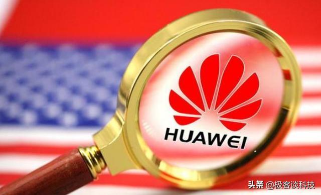 美国批准向华为出售芯片,难道这是服软了吗?