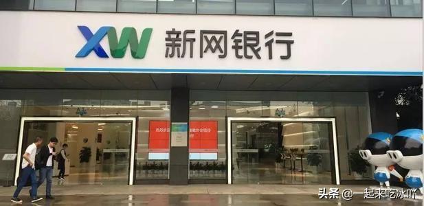 新网银行是正规银行吗,新网银行可靠吗,贷款可以吗?