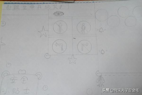 17如何画关于安全的手抄报呢?(图3)