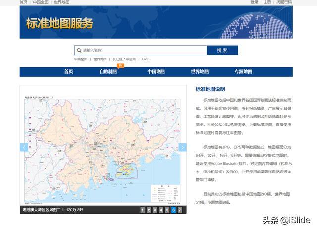中国地图图片高清,在哪可以下载完整的地图素材?