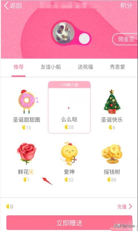 qq好友生日自动送礼物,手机QQ如何给你的好友送礼物?