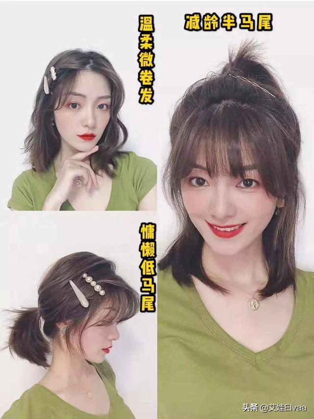 教师节礼物发型编发,女生扎头发,有哪些花样?(女生100种扎头发发型)