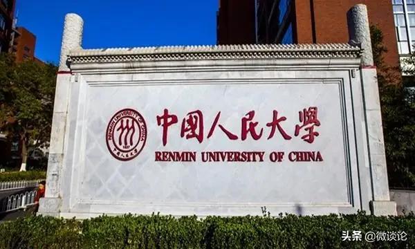 2019中国大学30强出炉,人大为何能进入前5?