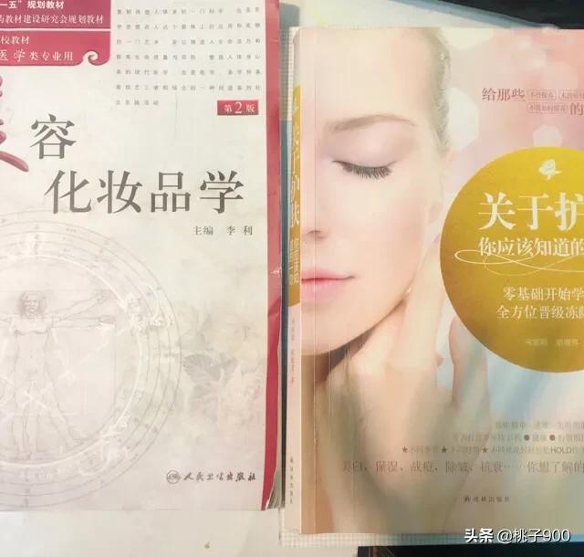 美容师适合看关于皮肤的哪些书?