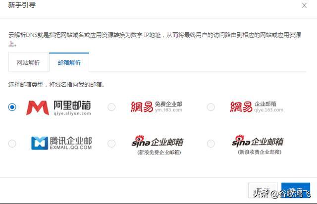 域名企业邮箱,注册企业邮箱域名怎么申请