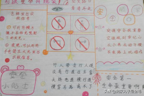 17如何画关于安全的手抄报呢?(图6)