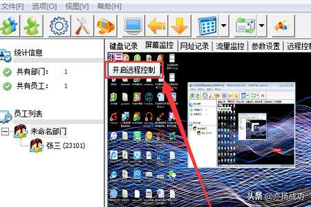 公司电脑监控软件(公司电脑监控软件能保存多久)