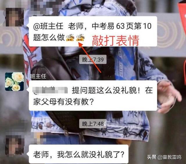 广东潮州某中学,一学生在微信群询问老师问题时发敲打表情,被老师罚写检讨。你如何看