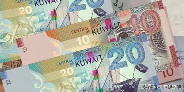 科威特第纳尔哪个国家(科威特打工工资高吗)
