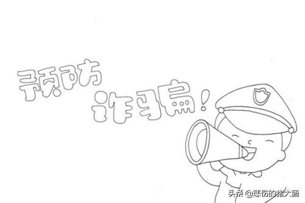 手抄报系列-预防诈骗手抄报?(图2)