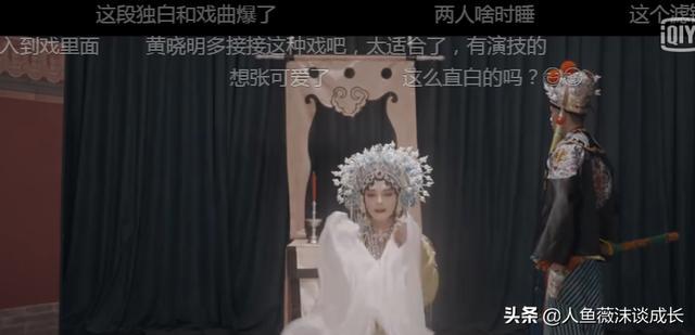 《鬓边不是海棠红》程二爷为何在听了杨贵妃后