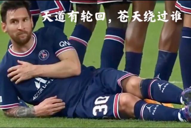 欧冠巴黎VS曼城,最后时刻梅西为什么躺下防守曼城的任意球图1
