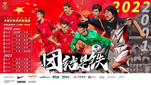 首战双双落败,周二晚中国VS日本,国足能否进球,谁是进球球员