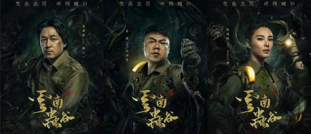 为何潘粤明主演的电视剧《云南虫谷》会口碑炸