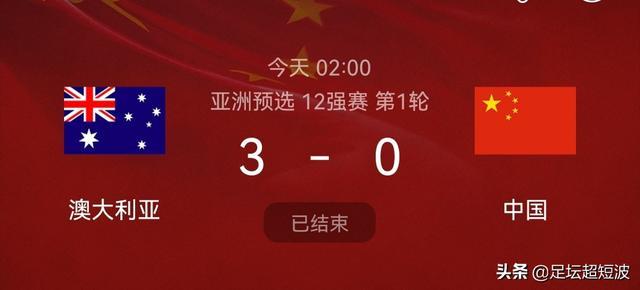 国足首战0:3不敌澳大利亚,出乎媒体意料,你怎样看这场比赛图1