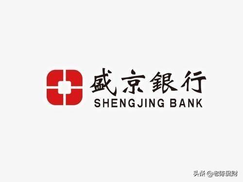 恒大爆雷后,盛京银行里面的存款需要取出来吗?